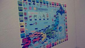 日本地図おぼえちゃおう