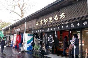 京都の葵家店舗