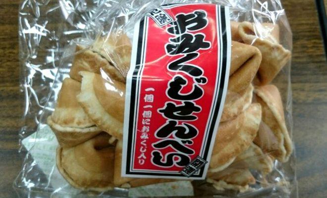 おみくじのお菓子