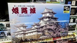 姫路城のプラモデル