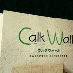 スイス漆喰カルクウォールのカタログ