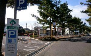 二色の浜公園の第1駐車場