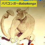 ババコンガの画像