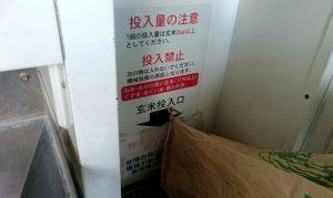 玄米の投入口