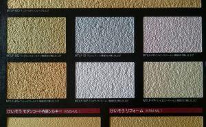 メタルファスという珪藻土の色