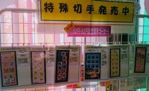 郵便局の記念切手