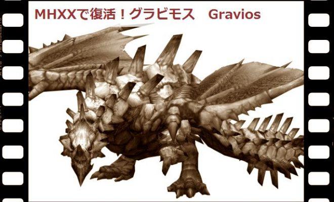 MHXXのグラビモス