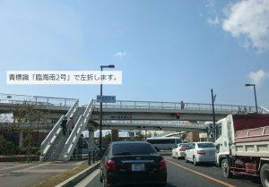 臨海南2号の交差点