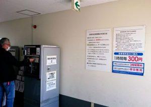 アウトレット第1駐車場精算機