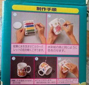 ぬりえカップの作り方