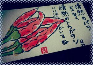ブルーハーツの情熱の薔薇
