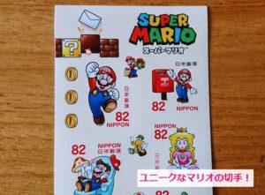 マリオの記念切手
