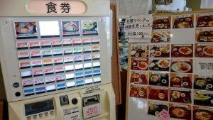 わくわく広場の食券販売機