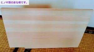 ヒノキ製のまな板