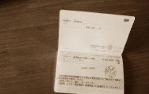 郵便局の通帳の中