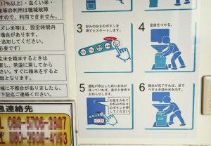 精米機作業の手順