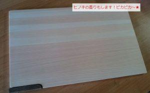 削り直し後のまな板