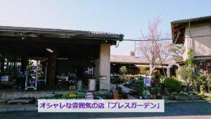 泉南・ガーデニングの店のブレスガーデン