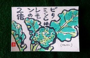 ブロッコリーを描いた