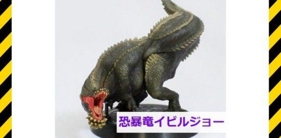 恐暴竜のイビルジョー