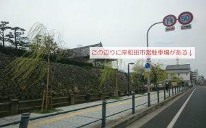 岸和田城の市営駐車場付近