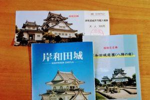 岸和田城の入場券