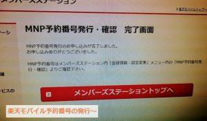 楽天モバイルの予約番号発行