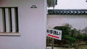 岸和田城のトイレ