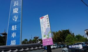 泉南市・長慶寺の駐車場