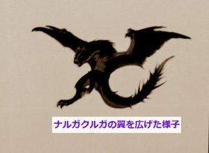 翼を広げたナルガクルガ