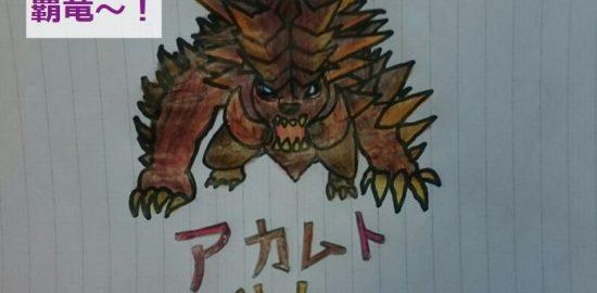 覇竜のアカムトルム