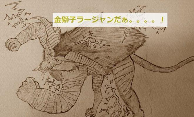 金獅子ラージャン(牙獣種)