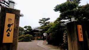 がんこ岸和田の五風荘