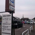 岸和田市役所 第4駐車場