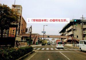 岸和田本町の信号