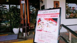 岸和田のクラブ・コントラーダ