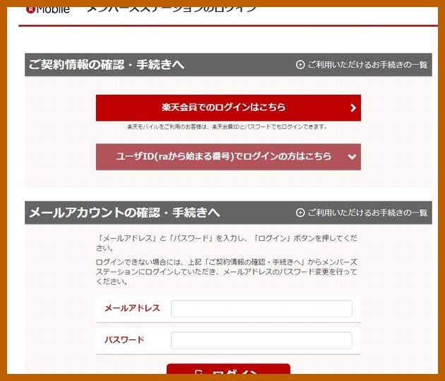 ユーザー id モバイル 楽天 意外にわからない?楽天モバイルのマイページへのログイン方法まとめ【旧メンバーズステーション】