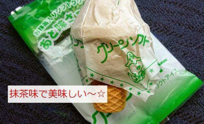 抹茶入りソフトクリームのグリーンソフト