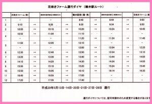 樽井駅間のシャトルバス時刻