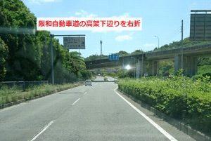 阪和自動車道の高架下