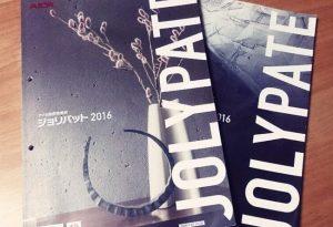 アイカ工業のジョリパットカタログ