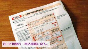 三菱東京UFJ銀行カード再発行申し込み用紙