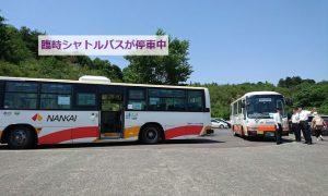 ローズガーデンのシャトルバス