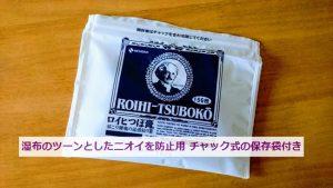 チャック式保存袋のつぼ膏