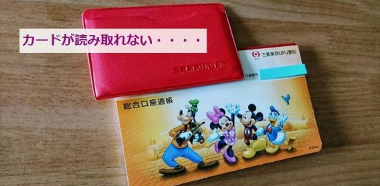 三菱東京UFJ銀行のキャッシュカードの故障