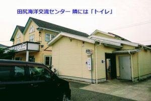 田尻漁港のトイレ