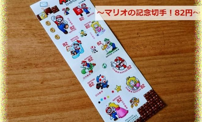 マリオやルイージの記念切手