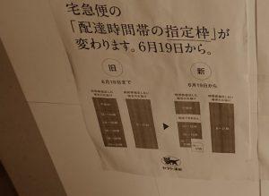 ヤマト宅急便の配達時間区分
