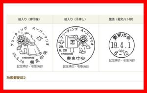 マリオの記念切手発行限定の消印
