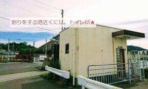岬町・深日港のトイレ